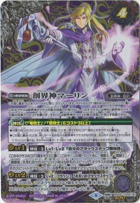 【SECRET】BS56-TX02 (A)竜騎士アンブローズ/(B)創界神マーリン 転醒X