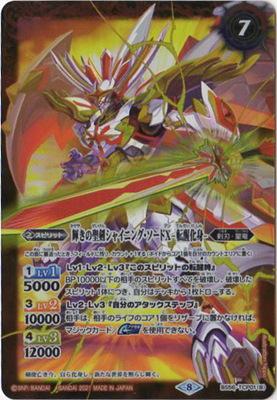 BS56-TCP01 (A)輝きの聖剣シャイニング・ソードX/(B)輝きの聖剣シャイニング・ソードX -転醒化身- CP