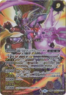 【SECRET】BS56-TX03 (A)竜騎士ソーディアス・ドラグーン/(B)竜騎士皇帝グラン・ドラゴニック・アーサー 転醒X
