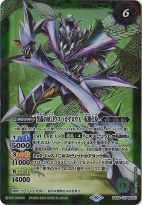 BS56-TCP02 (A)黒蟲の妖刀ウスバカゲロウX/(B)黒蟲の妖刀ウスバカゲロウX -転醒化身- CP