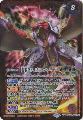 【プレバン限定】BS53-TX01 (A)竜騎士ソーディアス・ドラグーン/(B)龍騎皇ドラゴニック・アーサー 転醒X【CGイラスト】【2021】
