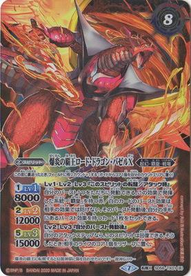 SD56-TX01 (A)英雄龍ロード・ドラゴンX/(B)爆炎の覇王ロード・ドラゴン・バゼルX 転醒X