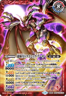 BS53-TX01 (A)竜騎士ソーディアス・ドラグーン/(B)龍騎皇ドラゴニック・アーサー 転醒X