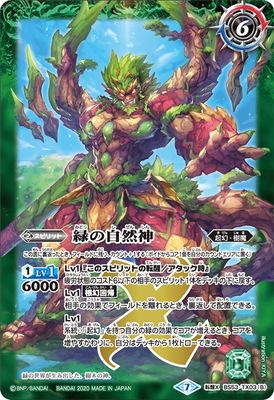 BS53-TX03 (A)緑の世界/(B)緑の自然神 転醒X