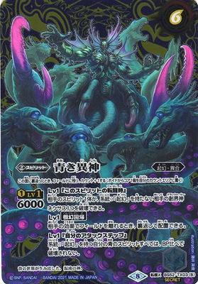 【BSC38】【SECRET】BS52-TX03 (A)青の世界/(B)青き異神 転醒X【2021】