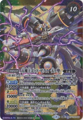 SD57-TX01 (A)天魔王ゴッド・ゼクス -地ノ型-/(B)天魔王ゴッド・ゼクス -天ノ型- 転醒X