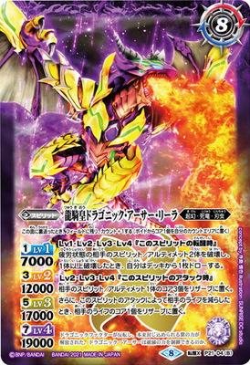 【ウエハース版】P21-04 (A)竜騎士ソーディアス・ドラグーン・グリューン/(B)龍騎皇ドラゴニック・アーサー・リーラ 転醒X