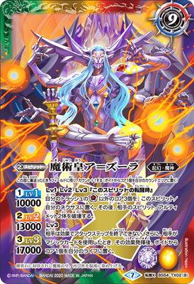 BS54-TX02 (A)魔術皇の大創界石/(B)魔術皇ア=ズーラ 転醒X