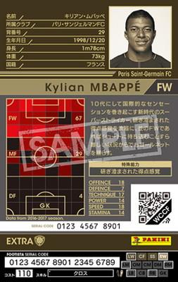 【FOOTISTA 変換済み】【17-18 EXT】キリアン・ムバッペ