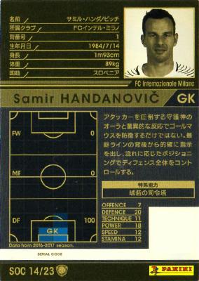 【16-17 Ver.2.0 /  SOC 14】サミル・ハンダノビッチ