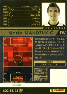 【16-17 Ver.2.0 /  SOC 15】マリオ・マンジュキッチ