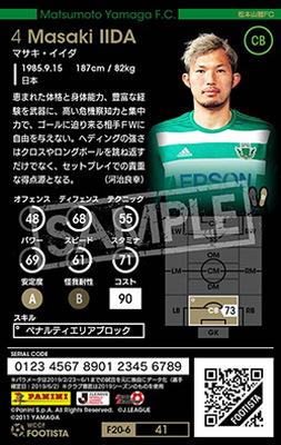 【F20-6  041】マサキ・イイダ ★2 DC