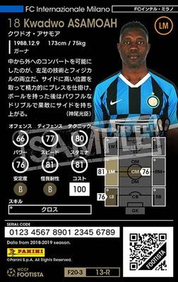 【ランクアップ済み】【F20-3  013-R】クワドオ・アサモア ★4 WC