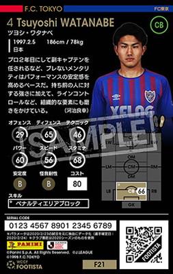 【F21-2 045】ツヨシ・ワタナベ ★1 LC