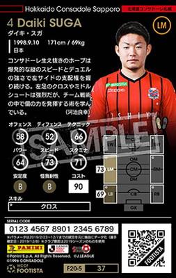 【F20-5  037】ダイキ・スガ ★2 DC
