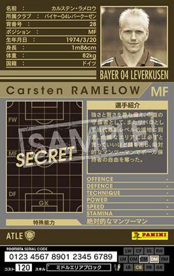 【FOOTISTA 変換済み】【11-12 ATLE】カルステン・ラメロウ