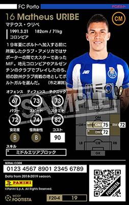 【F20-4  019】マテウス・ウリベ ★2 DC