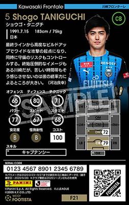 【F21-2 060】ショウゴ・タニグチ ★3 CC