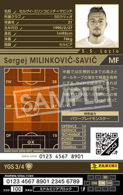 【FOOTISTA 変換済み】【17-18   YGS3】セルゲイ・ミリンコビッチ=サビッチ
