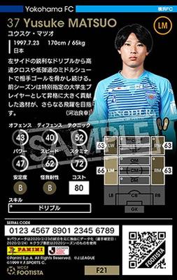 【F21-1 091】ユウスケ・マツオ ★1 LC