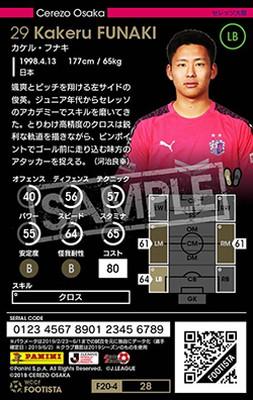 【F20-4  028】カケル・フナキ ★1 LC