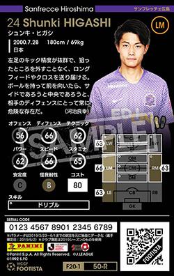 【ランクアップ済み】【F20-1 050-R】シュンキ・ヒガシ ★2 DC