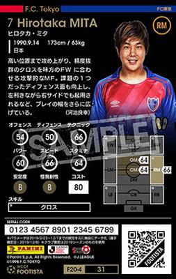 【F20-4  031】ヒロタカ・ミタ ★1 LC