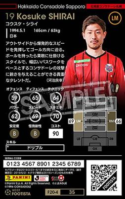 【F20-4  035】コウスケ・シライ ★2 DC