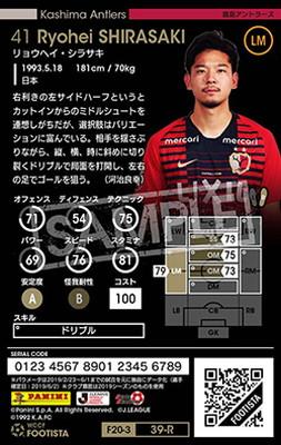 【ランクアップ済み】【F20-3  039-R】リョウヘイ・シラサキ ★4 WC