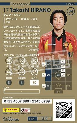 【ランクアップ済み】【F19-1 LE-R】タカシ・ヒラノ ★3 CC