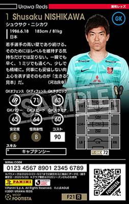 【ランクアップ済み】【F21-2 080-R】シュウサク・ニシカワ ★3 CC