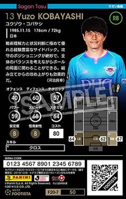 【F20-7  050】ユウゾウ・コバヤシ ★1 LC