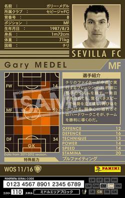 【FOOTISTA 変換済み】【11-12   WOS11】ガリー・メデル