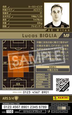 【FOOTISTA 変換済み】【17-18 Ver.2.0  ARS3】ルーカス・ビリア
