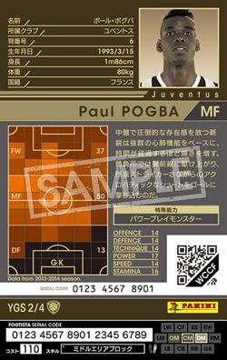 【FOOTISTA 変換済み】【13-14   YGS2】ポール・ポグバ