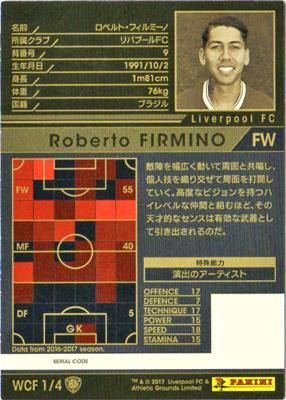 【17-18 / WCF1】ロベルト・フィルミーノ