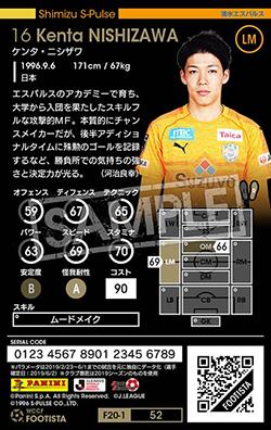 【F20-1 052】ケンタ・ニシザワ ★2 DC