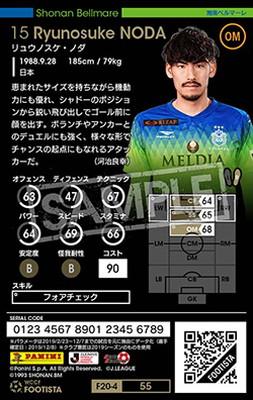 【F20-4  055】リュウノスケ・ノダ ★2 DC