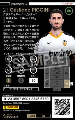 【F20-3  026】クリスティアーノ・ピッチーニ ★2 DC