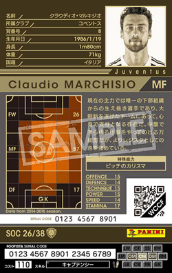 【FOOTISTA 変換済み】【15-16 SOC26】クラウディオ・マルキジオ
