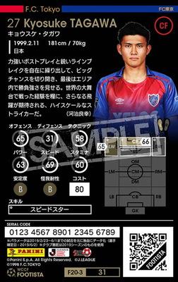 【F20-3  031】キョウスケ・タガワ ★1 LC
