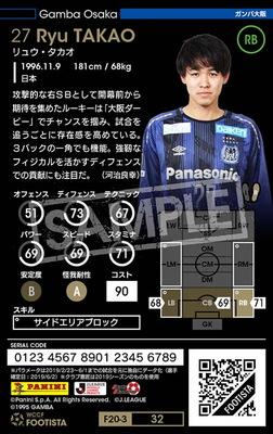 【F20-3  032】リュウ・タカオ ★2 DC