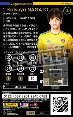【F20-2 057】カツヤ・ナガト ★2 DC
