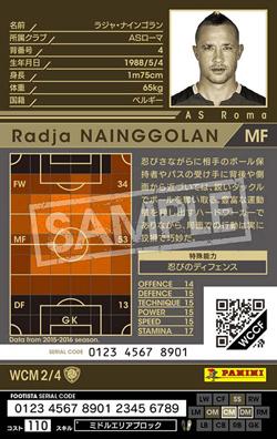 【FOOTISTA 変換済み】【16-17   WCM2】ラジャ・ナインゴラン