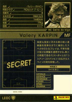 ★【16-17 Ver.2.0 /  LEOC】バレリー・カルピン