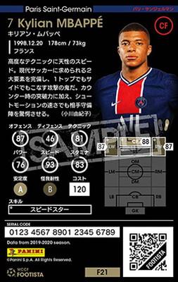 【F21-2 009】キリアン・ムバッペ ★5 WS
