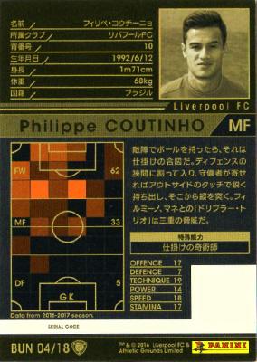 ★【16-17 Ver.2.0 /  BUN 04】フィリペ・コウチーニョ