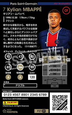 【ランクアップ済み】【F21-EX-R】キリアン・ムバッペ【ベストイレブン】 ★6 SS