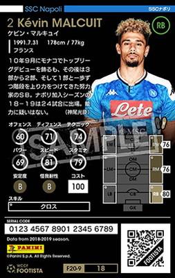 【F20-9  018】ケビン・マルキュイ ★3 CC