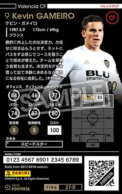 【F19-6 027】ケビン・ガメイロ ★3 CC